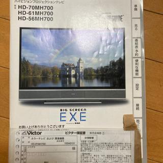 ビクターハイビジョンプロジェクションテレビ 0円