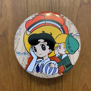 【ネット決済】リボンの騎士 缶