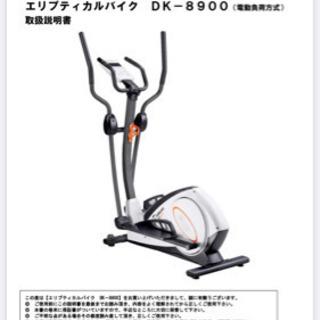 【ネット決済】Daikou エリプティイカルバイクDK−8900