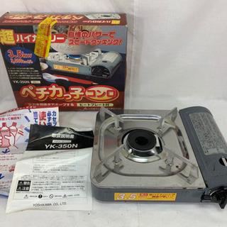 カセットコンロ【ペチカっ子】YK-350N/3.5W/卓上…