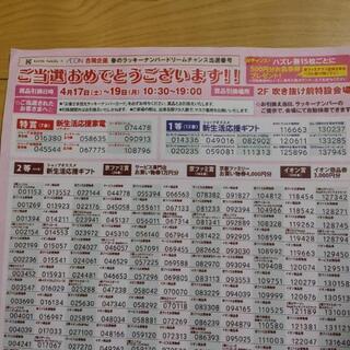 京都ファミリー抽選券