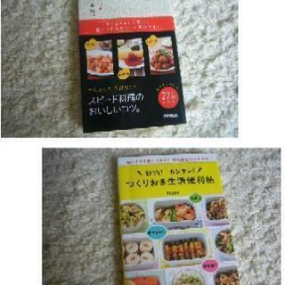 レシピ本2冊セット