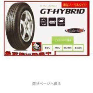 【ネット決済】横浜市旭区 155/65R13 グッドイヤー GT...