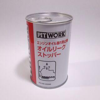 PITWORK オイルリークストッパー 1缶