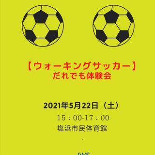 【ウォーキングサッカー体験会】5月22日参加者募集のお知らせ