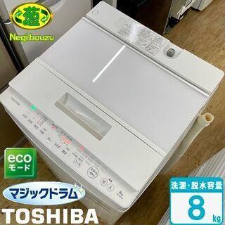 【ネット決済】美品【 TOSHIBA 】東芝 マジックドラム 洗...