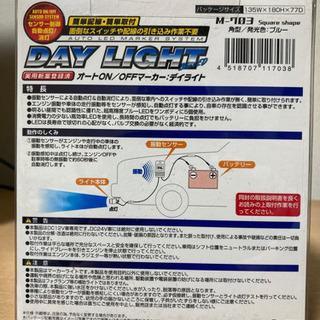 🉐 DAY LIGHT M-703(多摩電子工業) - 車のパーツ