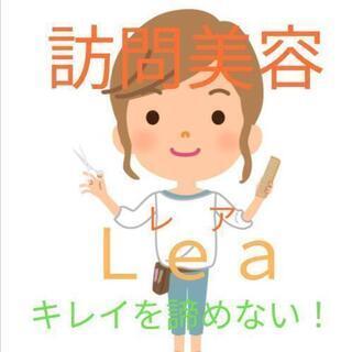 訪問美容 Lea キレイを諦めない!の画像