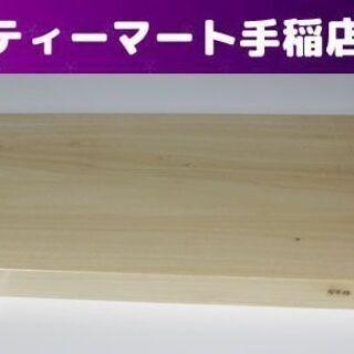 新品未開封 日本橋 木屋 まな板 天然木 無垢材 幅36.5cm...