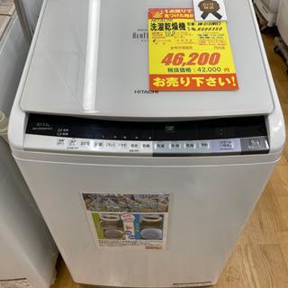 HITACHI製★2016年製10㌔洗濯乾燥機★1年間保証★近隣...