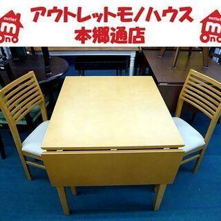 〇 札幌 二人掛け ダイニングセット テーブル伸縮可能 イス2脚...