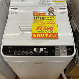SHARP製★2016年製5.5㌔/3.5㌔洗濯乾燥機★6ヵ月間...