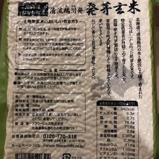 発芽玄米を格安でお譲り致します。[売約済み] - 松戸市