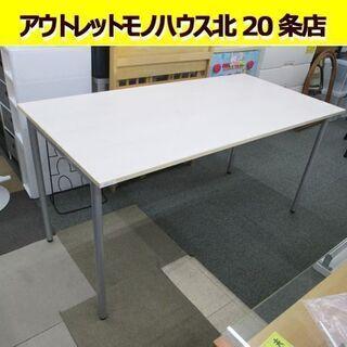 ☆ミーティングテーブル  幅140cm×奥行70cm×高さ70c...
