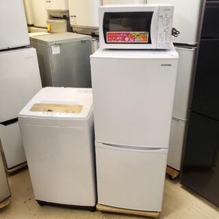 ■大阪府無料配送■アイリスオーヤマ 家電3点セット(洗濯機・冷蔵...