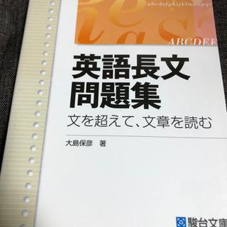 英語長文問題集