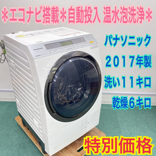 *Panasonic 人気のドラム式洗濯機 2017年製 大容量...
