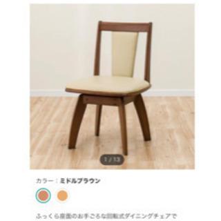 【ほぼ新品】ニトリ ダイニング椅子