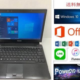 【ネット決済】東芝高性能パソコン13.3型 Core i3