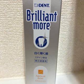 歯磨き粉 ブリリアントモア アプリコットミント