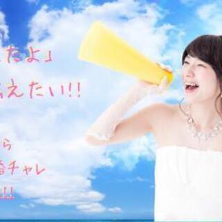 【あと14日】🌸女子限定🌸全て0円婚活!!🌸お家から出来る本気の...