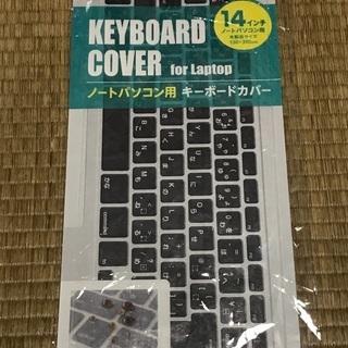 【ネット決済】ノートパソコン用キーボードカバーです。
