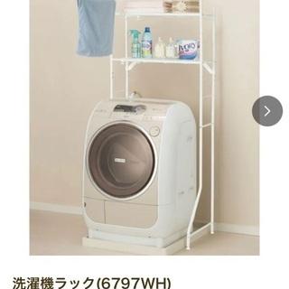 洗濯機ラック ニトリ