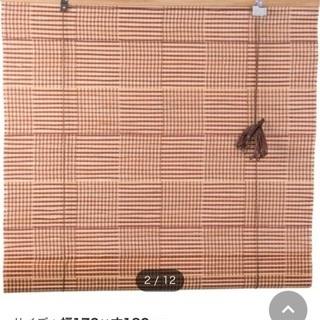 竹ロールアップシェード ニトリ