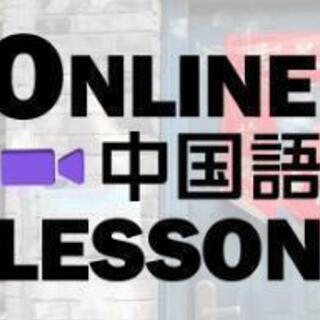 オンライン中国語会話