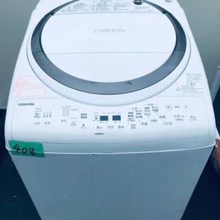 ✨乾燥機能付き✨‼️8.0kg‼️✨2019年製✨408番 T...