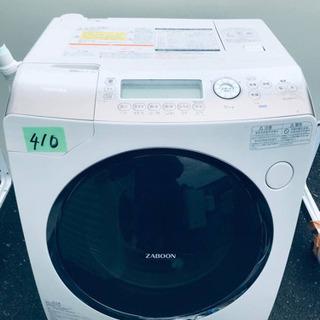 ‼️ドラム式入荷‼️9.0kg‼️410番 TOSHIBA✨洗濯...