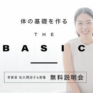 【5/4】【無料説明会】佐久間涼子「THE BASIC|ザ…