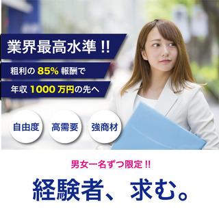 【業界最高水準報酬!! 粗利85%支給】求人広告営業(法人…