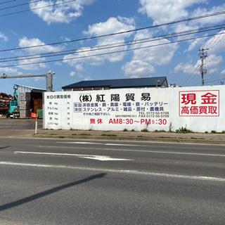 (株)紅陽貿易  鉄くず、非鉄金属の買取