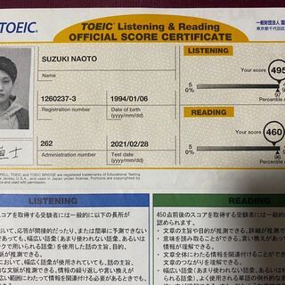 【TOEICの目標を達成したい方へ!】TOEIC(R)の学…