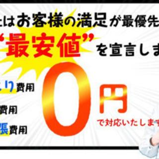 リフォーム事実0円で手元に現金も残せます!