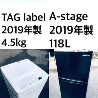 ★送料・設置無料★ 2019年製✨家電セット 冷蔵庫・洗濯機 2...