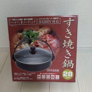すき焼き鍋28cm
