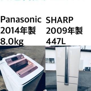 ★送料・設置無料★  8.0kg大型家電セット☆冷蔵庫・洗濯機 ...