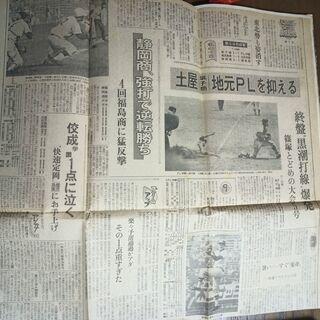 第56回、第57回の高校野球、静岡県大会・全国大会新聞切抜き