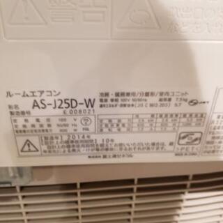 取引中☆富士通エアコン主に8畳 2014年製☆ - 橋本市