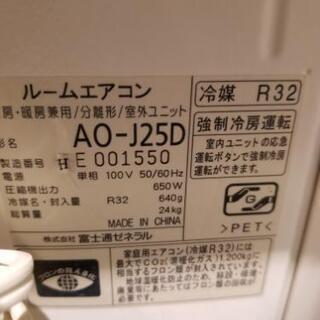 取引中☆富士通エアコン主に8畳 2014年製☆ - 家電