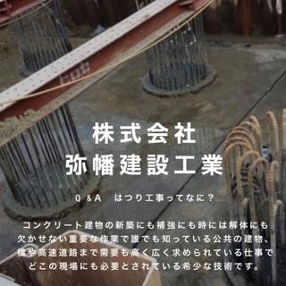 建設現場作業員  新卒高卒中卒【日給1万円〜1万5千円以上…