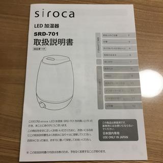 2019年購入 LED加湿器 4ℓ siroca SRD-701 - 売ります・あげます