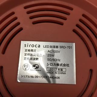 2019年購入 LED加湿器 4ℓ siroca SRD-701 − 愛知県