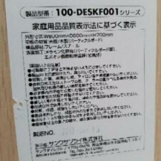 取引中【4/24まで】机 PCデスク テーブル 1ヶ − 東京都