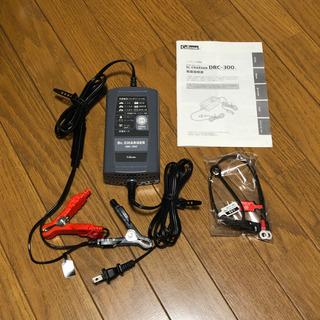 バッテリー充電機 DRC-300