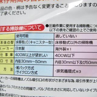 ☆未使用☆ロング衣類 つるして圧縮袋 2枚入 アール Z-010 − 東京都