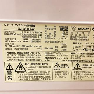 シャープ ノンフロン冷凍冷蔵庫 137L - 家電