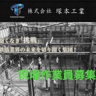 現場作業員募集 厚待遇 日給未経験10000円~18000…